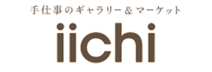 iichiウェブショップ